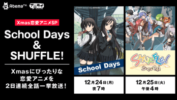 今年もやります「Xmas恋愛アニメスペシャル」(C)STACK・School Days製作委員会 2007(C)Omegavision,Inc./SHUFFLE! Media Partners