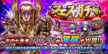 「アークザラッド R」古の七勇者・バルダが登場する「フェスガチャ」実施!