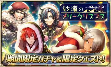 『オルサガ』新イベント「砂漠のメリークリスマス」開始―「ロイ」「デフロット」などの限定ユニットを手に入れよう!