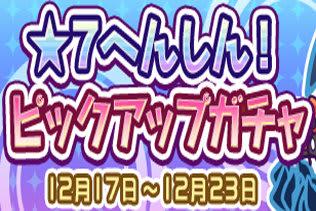『ぷよクエ』「うるわしのルルー」など「ぷよフェスキャラクター」が再登場する「★7 へんしん!ピックアップガチャ」開催中!