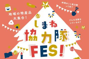 """バンダイナムコのコンテンツで地域に""""新たなエンタメ""""を! トークイベント「地域×企業で日本をモットアソぼう」12月23日に島根県松江テルサで開催"""