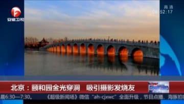 北京の頤和園に現れる美しい「光のトンネル」、人気の撮影スポットに―中国