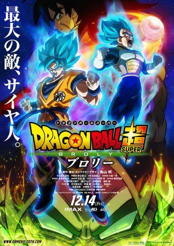 【映画ランキング】『ドラゴンボール』1位、『妖怪ウォッチ』4位、『グリンチ』5位!