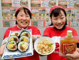 げんき市で提供される相生野瀬かんぴょう入り炊きこみご飯、かあちゃんず巻、ショウガ入りゆずみそ