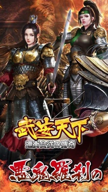片手操作でプレイ可能なMMORPG「武安天下~連衡合従の傳奇~」事前登録受付が開始!