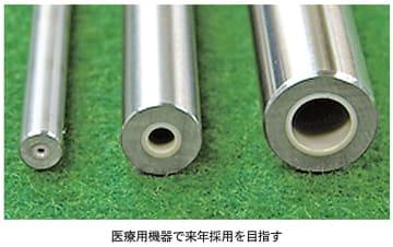 日本金属、樹脂・ステンレス複合パイプを開発