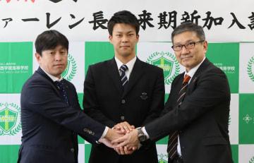 トップチームに昇格するV長崎の江川(中央)。左は竹村栄哉強化部長、右は鎮西学院高の川崎健校長=諫早市、鎮西学院高