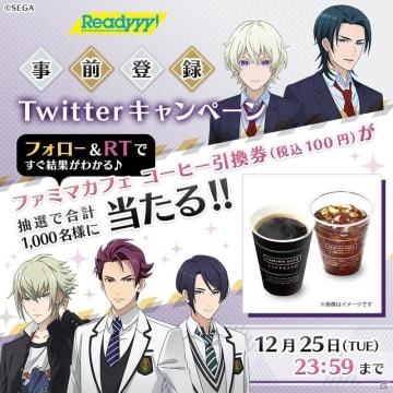 「Readyyy!」抽選で1000名にコンビニコーヒーがその場であたるTwitterキャンペーンが開催!