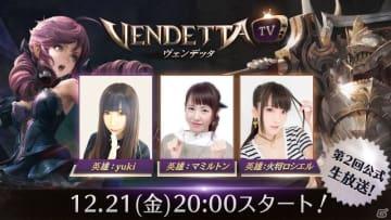 公式プレイヤーのマミルトンさんらを迎えた「ヴェンデッタ」第2回公式生放送が12月21日に配信!