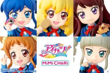 """バンダイの新フィギュアシリーズ""""MiMiCHeRi(ミミシェリィ)""""で「アイカツ!」が約9cmの可愛いディフォルメデザインに"""
