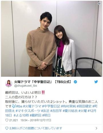 最終回前日の17日に投稿された有村架純と岡田健史の2ショット!(画像は「中学聖日記」公式Twitterのスクリーンショット)