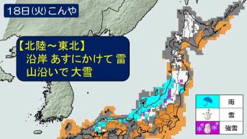 北陸~東北沿岸で雷雨 山沿いは強雪に注意
