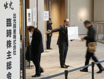 出光興産の株主総会会場に入る人たち=18日午前、東京都港区