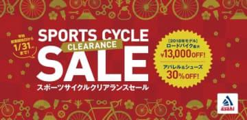 あさひ「冬のスポーツサイクルキャンペーン2019」開催