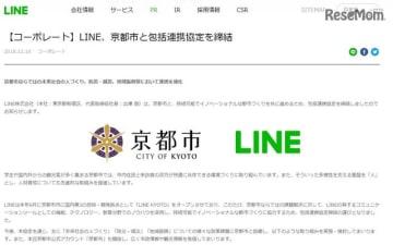 LINE、京都市と包括連携協定を締結