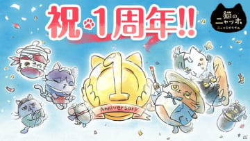 「猫のニャッホ」1周年&DL数100万突破記念!お着換えアイテムなどがもらえるキャンペーンが実施