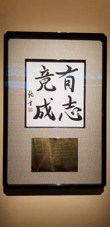 本庶さんがノーベル博物館に授与した額=矢作ルンドベリ智恵子撮影