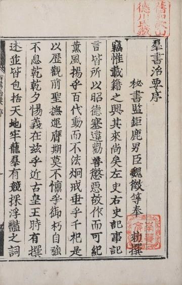 徳川家康版の「群書治要」、西泠印社のオークションに出品