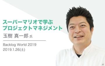 「Backlog World 2019」でスペシャルセッション「スーパーマリオで学ぶプロジェクトマネジメント」が実施