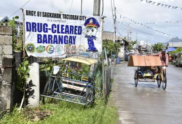 フィリピン・タクロバンに掲げられた「麻薬一掃」の看板=15日(共同)