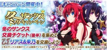 「ハイスクールD×D」冬のサンクスキャンペーン第2弾が開催!