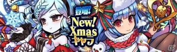 「ブレイブファンタジア」クリスマスイベント「聖夜の秘宝と絆のカタチ」が開催!