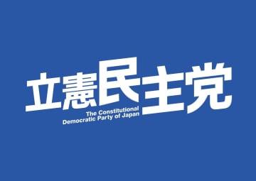立憲民主党のマーク