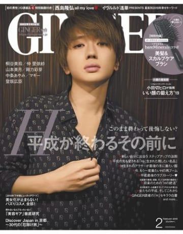 西島隆弘さんが表紙を飾った女性ファッション誌「GINGER」2月号