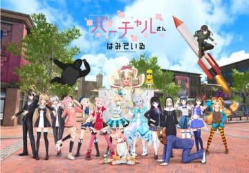 テレビアニメ「バーチャルさんはみている」のキービジュアル (C)DWANGO Co., Ltd. (C)Lide, Inc.