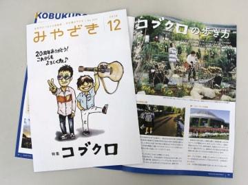 コブクロを特集した宮崎市の「市広報みやざき」