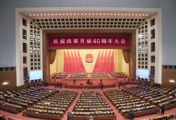 改革開放40周年祝賀大会、北京で盛大に開催