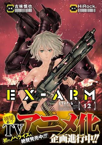テレビアニメ化企画が進行中の「EX-ARMエクスアーム」のコミックス第12巻(C)古味慎也・HiRock/集英社