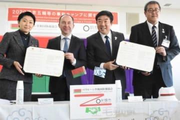 東京五輪の事前キャンプに関する協定を結んだアンドレイさん(左から2人目)と山本市長(同3人目)