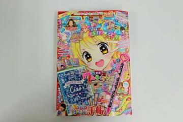 12月3日発売の少女漫画雑誌『ちゃお』1月号