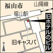 福山駅前の店舗明け渡し求め訴訟