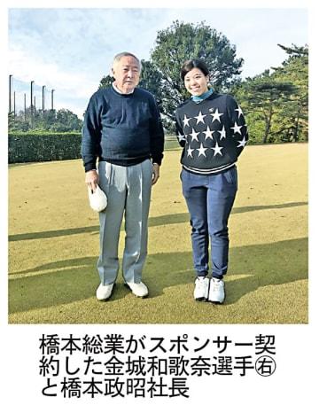橋本総業、女子ゴルフ・金城選手とスポンサー契約