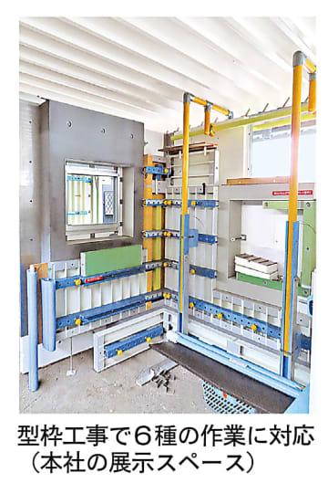 元日マテールの鉄筋コンクリ外断熱工法、狭小・傾斜地に最適で各地で採用拡大