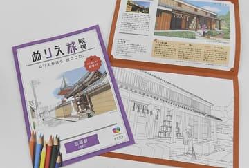 塗り絵を楽しみながら阪神電車沿線の魅力にふれる「ぬりえ旅 阪神」