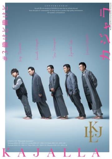 小林賢太郎の作・演出による、コントブランド「カジャラ」の第3弾「働けど働けど」のBlu-ray&DVD化が決定!「カジャラ」を彩るサウンドトラック第2弾も同時発売!