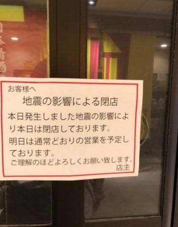 今年の漢字「災」が日本に与えた経済的損失額は?―中国メディア