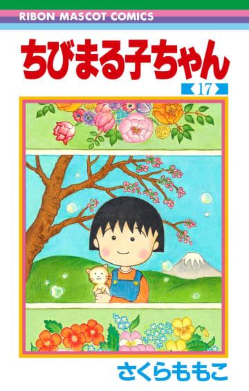 「ちびまる子ちゃん」第17巻の表紙((C)さくらプロダクション)