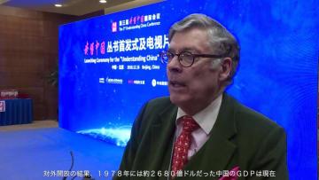 アメリカ·中国パートナーシップ財団理事長、改革開放を語る