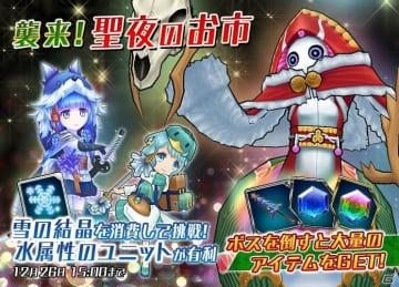 「東京コンセプション」クリスマスイベントが開催!結界石が最大1500個もらえるログインボーナスなどが実施
