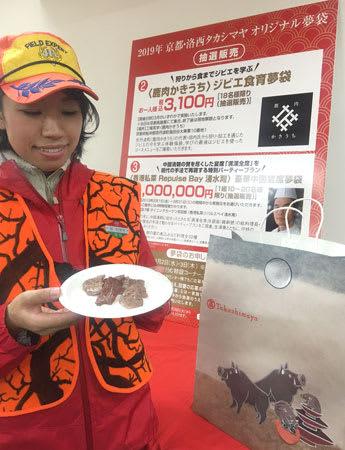 京都髙島屋が販売する福袋「ジビエ食育夢袋」