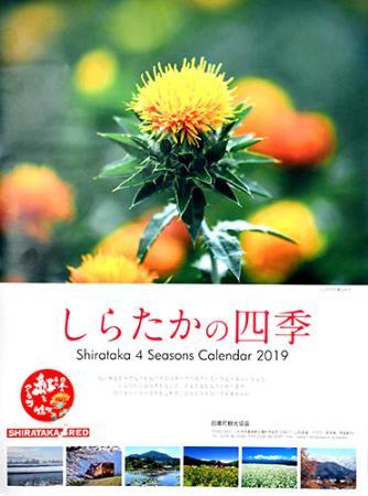 目を引く四季の風景・白鷹 町観光協が19年カレンダー製作