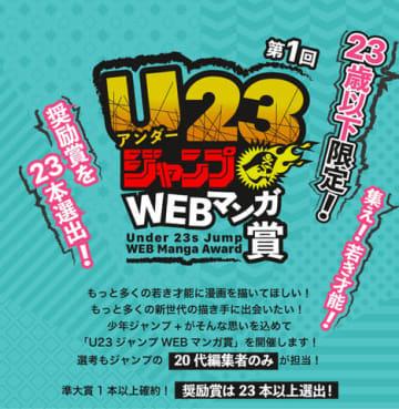 「週刊少年ジャンプ」編集部が創設したマンガ賞「U23ジャンプWEBマンガ賞」のビジュアル
