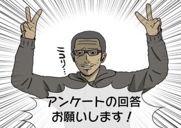どうも吉田輝和です!「吉田輝和の絵日記」についてアンケートを実施します