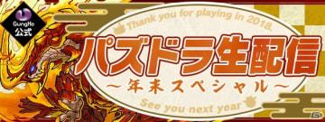 「パズル&ドラゴンズ」年末スペシャル公式生配信が12月26日20時に実施!最新情報や7周年イベントの情報が公開