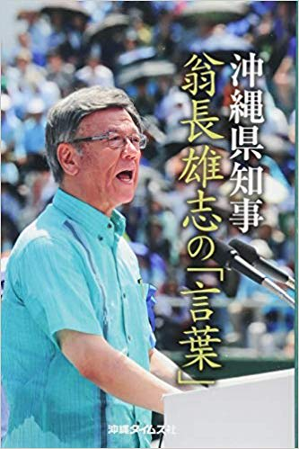 沖縄タイムス社・1080円