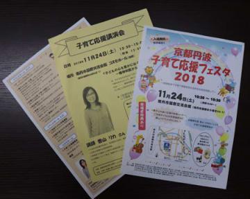 香山さんの講演が中止になった子育て応援フェスタのチラシ